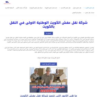 نقل عفش في الكويت 65520042 شركة الوطنية رقم نقل عفش واثاث بالكويت
