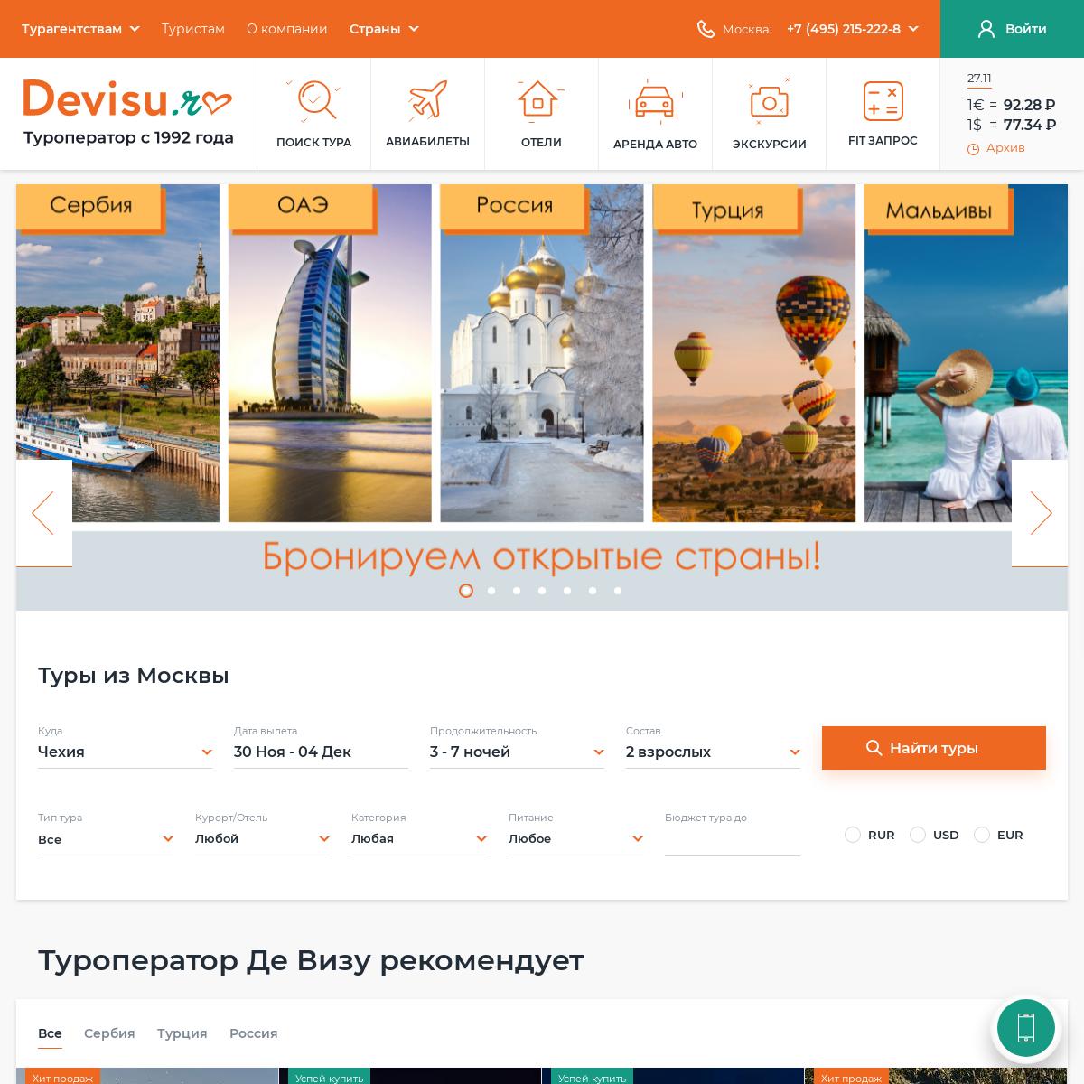 Туры из Москвы от туроператора Де Визу в 2020 году