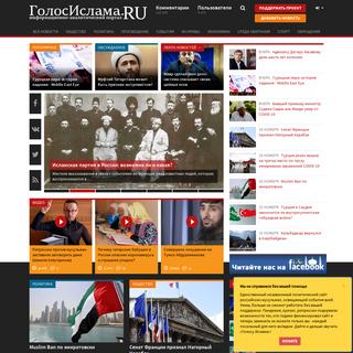 ГолосИслама.RU - Исламский информационный портал