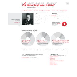 Минченко Консалтинг — исследования, аналитика, PR, GR, геополитический �