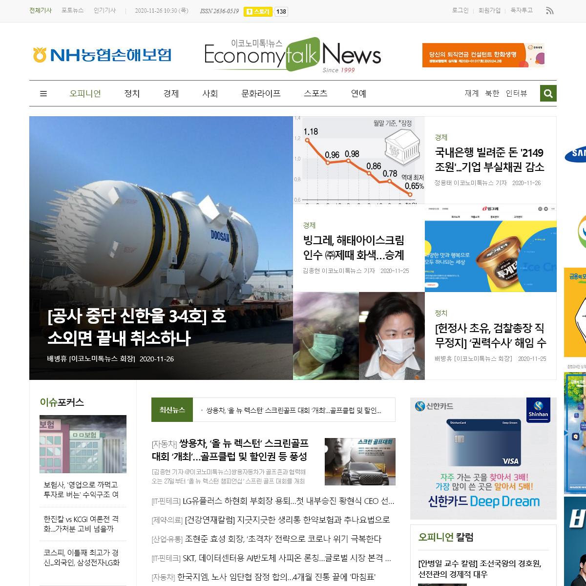이코노미톡뉴스(시대정신 시대정론)