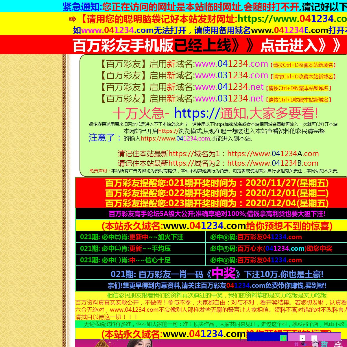 香港开奖现场直播结果,2954财之道开奖记录2020,香港六盒开奖结果直播网,www.lh66e.com,www.12445.com