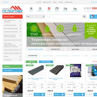 Интернет-магазин строительных материалов ГК Партнер