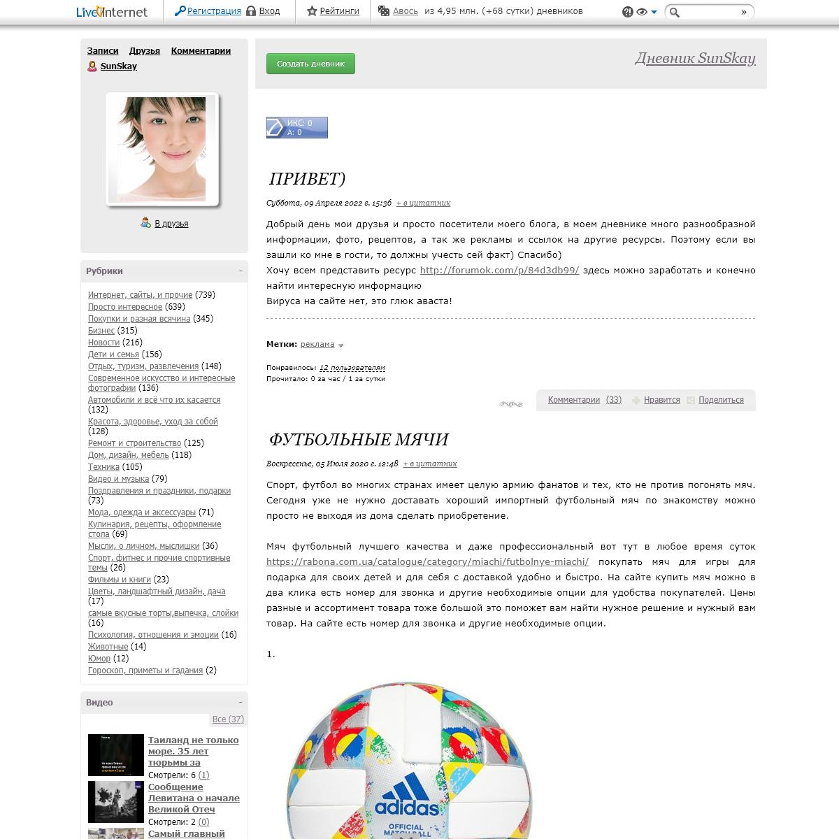 Дневник SunSkay - LiveInternet - Российский Сервис Онлайн-Дневников