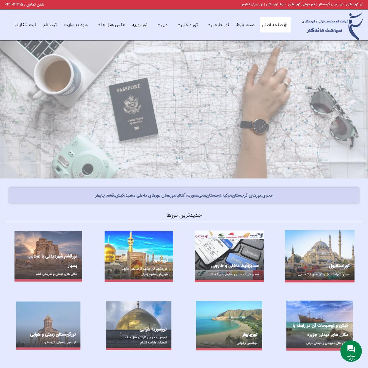 آژانس هواپیمایی سیاحت ماندگار - مجری تخصصی تور گرجستان،تور تفلیس،ارمن