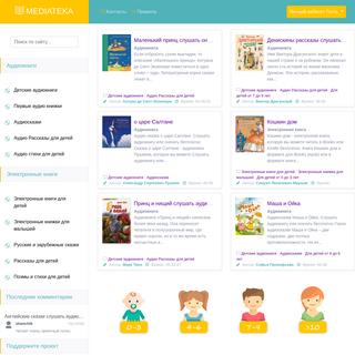 аудиокниги для детей скачать бесплатно - Audiobooks in Russian