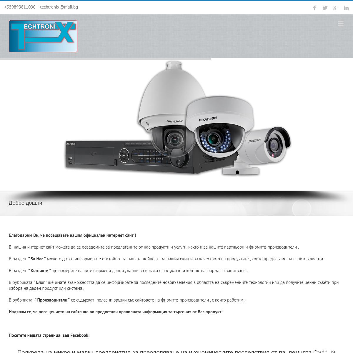 TechTronix – системи за сигурност