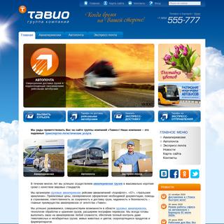 Группа компаний «Тавио» - группа компаний «Тавио»