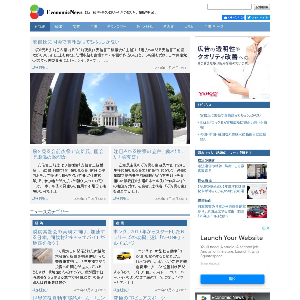 EconomicNews(エコノミックニュース)