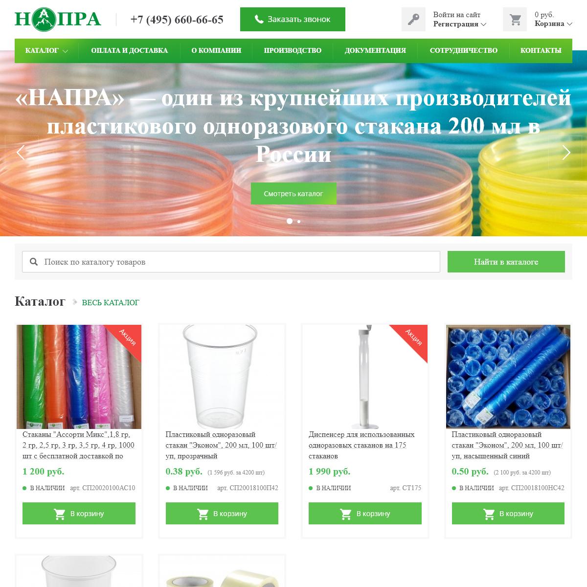 Пластиковые одноразовые стаканчики по 34 копейки от производителя -НА�