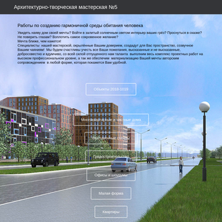 Архитектурно-творческая мастерская №5 — Работы по созданию гармонич�