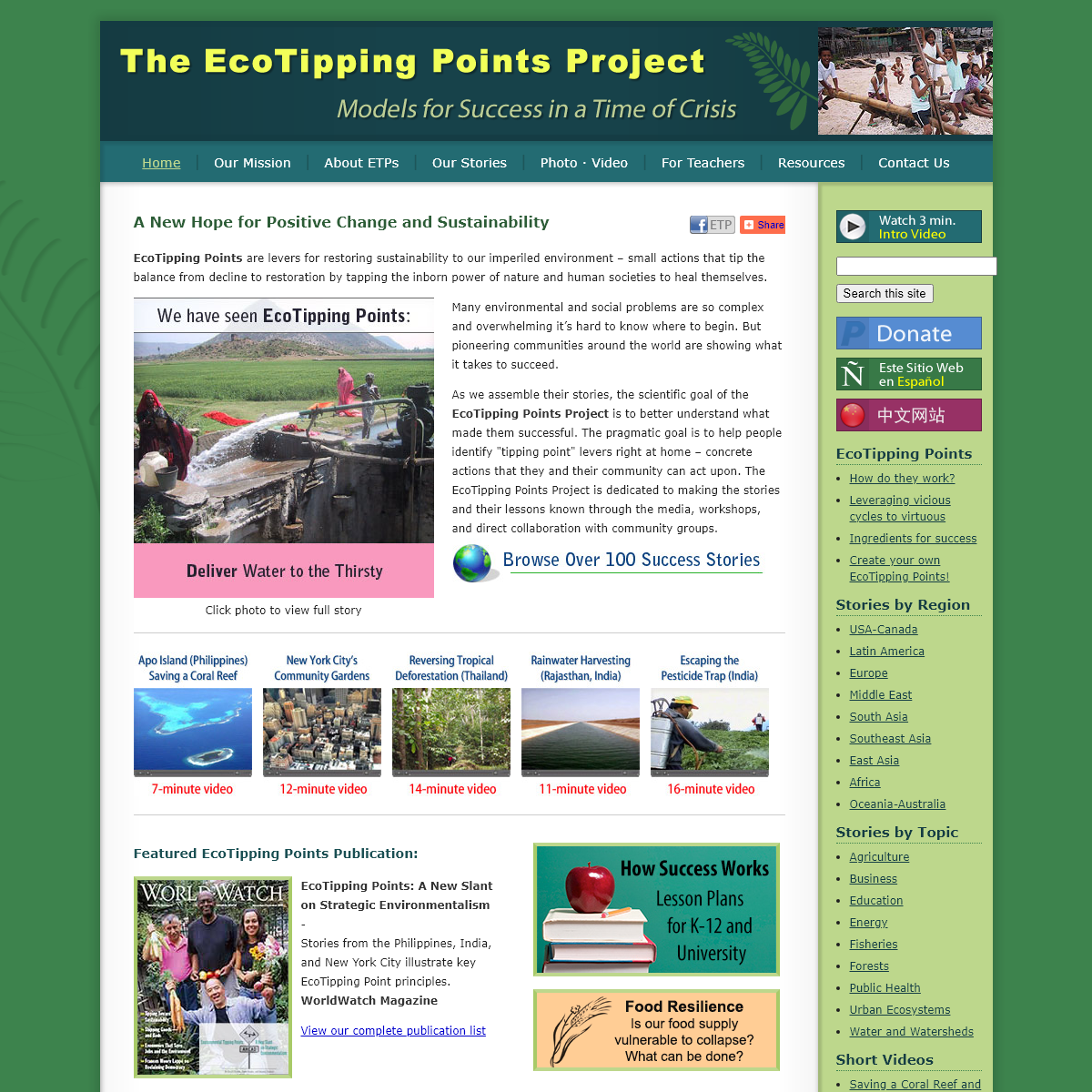A New Hope for Positive Change and Sustainability - The Ecotipping Points Project