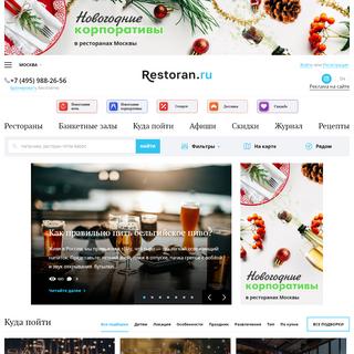 Рестораны Москвы - Restoran.ru - Отзывы, обзоры, рейтинги
