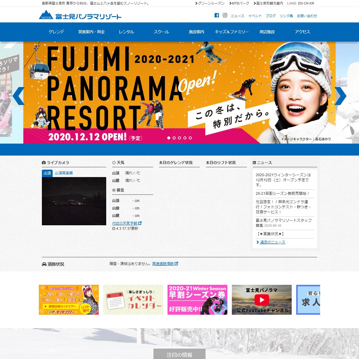 富士見パノラマリゾート 総合スノー施設・スキー場 長野県富士見町