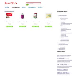 Интернет-магазин -Мой мир 33- — Здоровый интернет-магазин