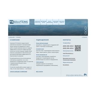 FB Solutions- создание сайтов, системная интеграция, внедрение 1С