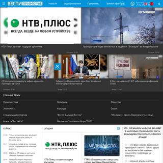 Новости Владивостока и Приморского края - Вести- Приморье