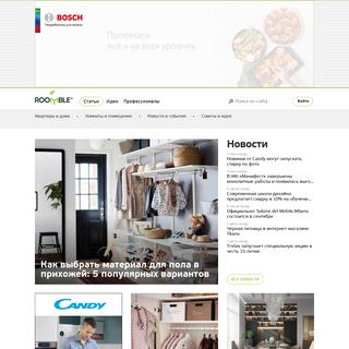 Roomble.com — Все о дизайне, декоре, архитектуре и интерьерах