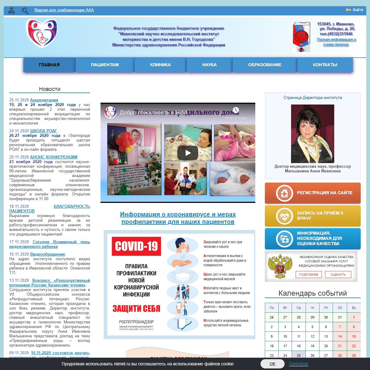 Ивановский научно-исследовательский институт материнства и детства �