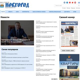 Газета «Новгород» Великий Новгород