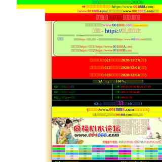 002000东成西就8码正版资料论坛,00202.com论坛,香港马会开奖结果论坛,000443.com——阿克苏市新闻资讯