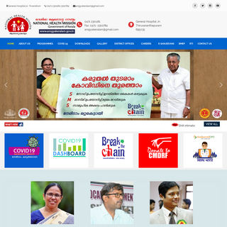 National Health Mission – Government of Kerala
