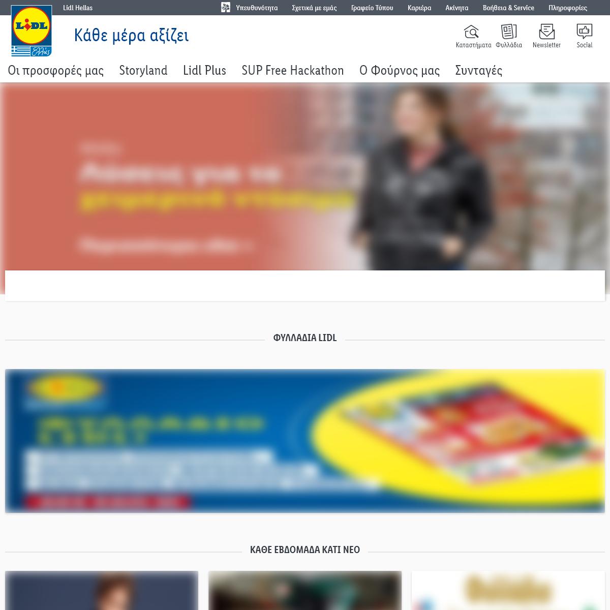 Προσφορές Σε Τιμές Lidl - www.lidl-hellas.gr