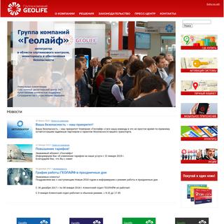 Группа компаний -ГЕОЛАЙФ- - Информационный портал