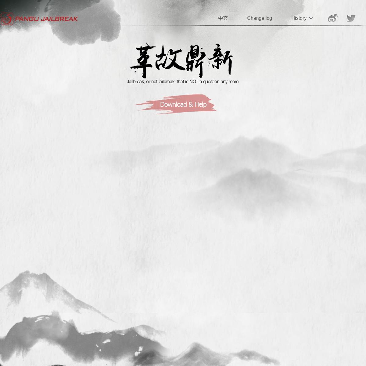 PanGu iOS 9.2 - 9.3.3 jailbreak tool - pangu.io