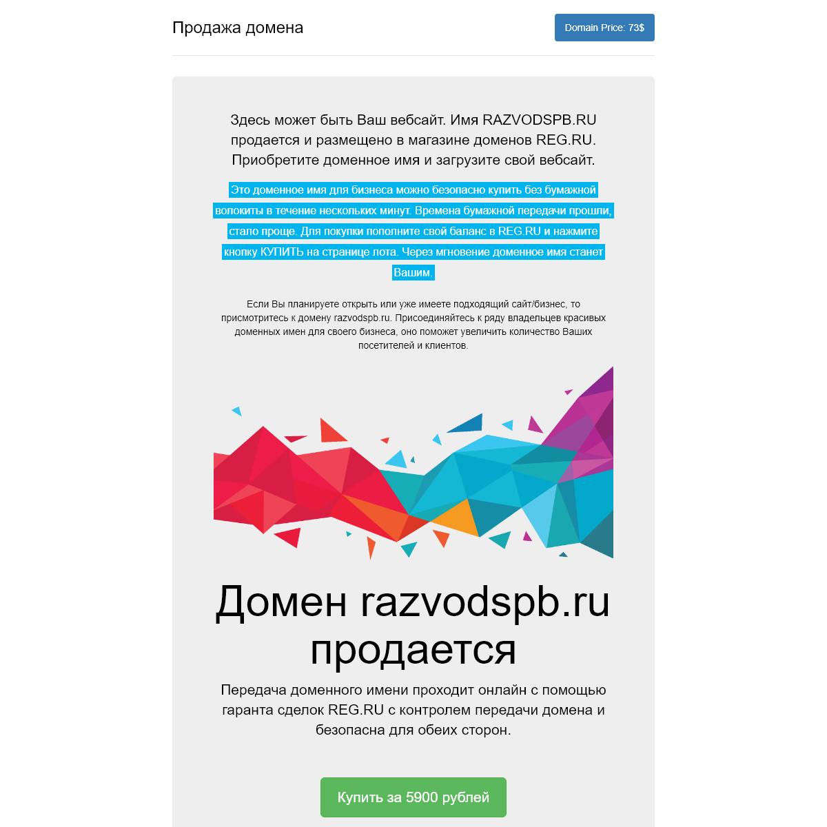 Домен razvodspb.ru продается