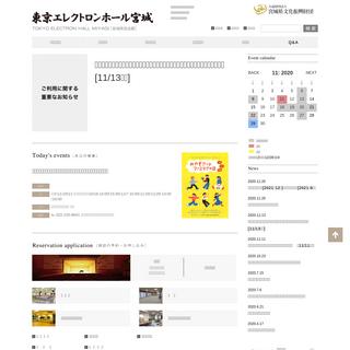 東京エレクトロンホール宮城 - 東京エレクトロンホール宮城のウェブサイトです