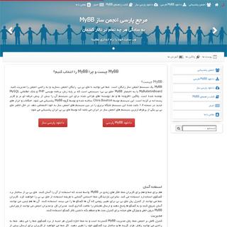 مرجع پارسی MyBB – ارائه انجمن ساز رایگان پارسی