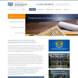 Разрешение на строительство.ру - Получение разрешения на строительст�