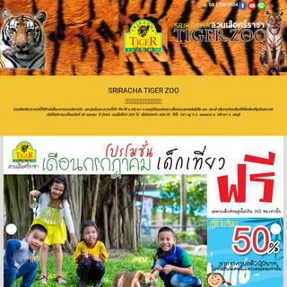สวนเสือศรีราชา sriracha tiger zoo มิติใหม่แห่งสวนสัตว์ไท