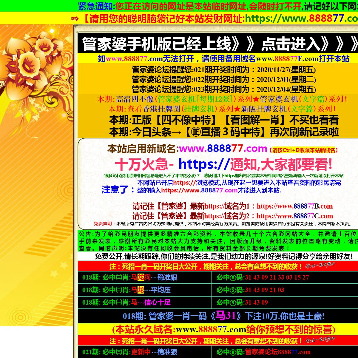 香港内部精准免费公开2020,香港内部精准免费马料,香港内部精准免料,香港内部精准十二码,香港内