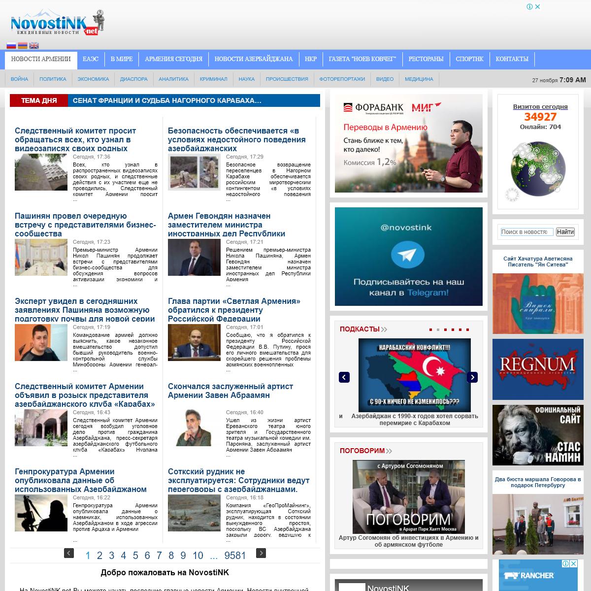 Новости Армении - NovostiNK - Новости Армении Сегодня