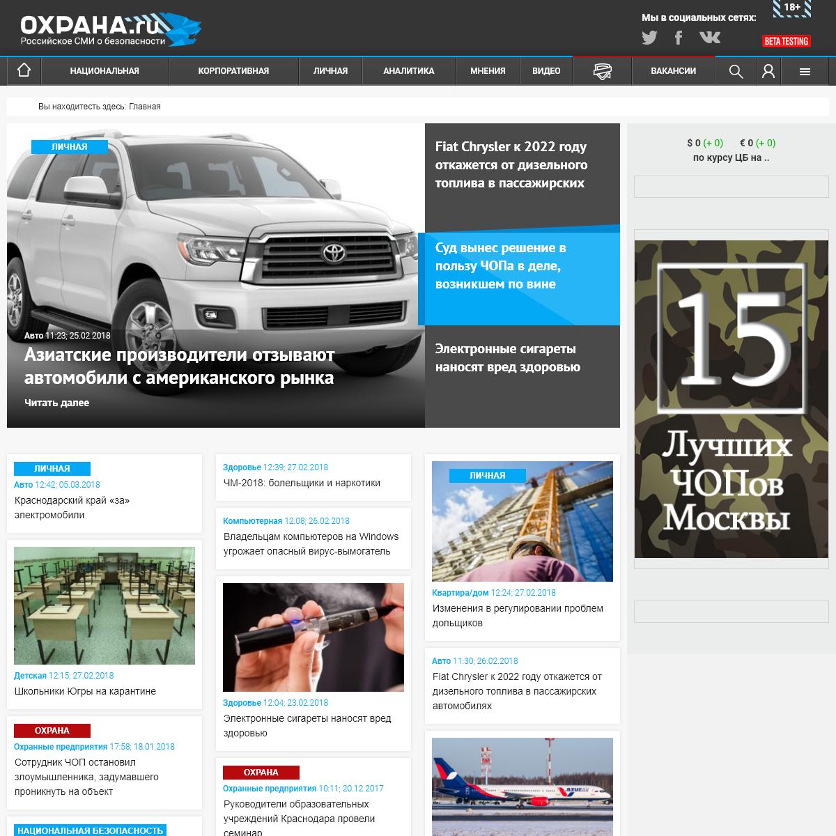 Российское СМИ о безопасности - oxpaha.ru - охрана