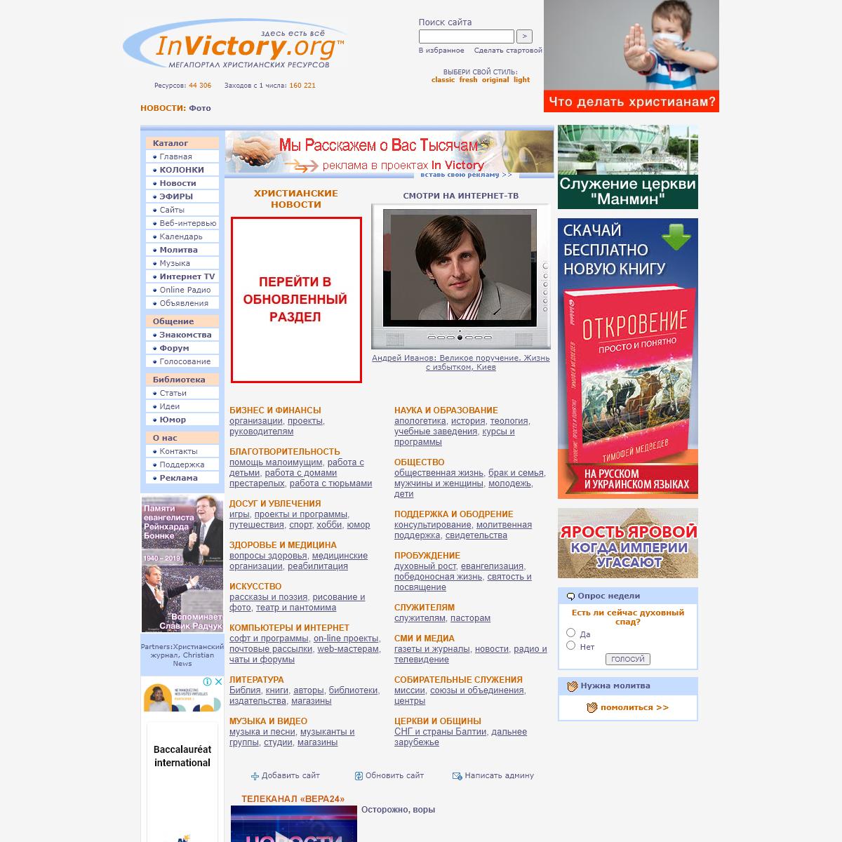 Мегапортал Христианских Ресурсов INVICTORY.COM