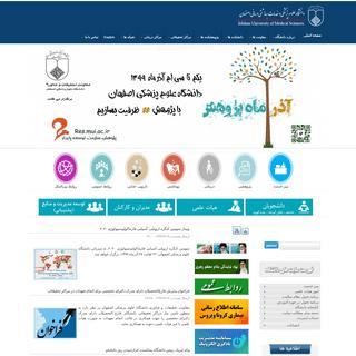 دانشگاه علوم پزشکی اصفهان -