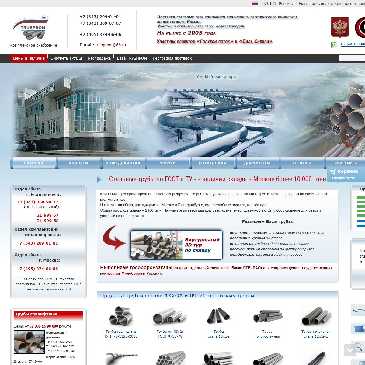 ТРУБПРОМ - купить стальные трубы со склада на Урале- отсрочка платежа �
