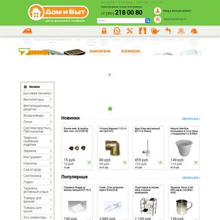 Интернет-магазин хозяйственных и бытовых товаров Дом и Быт.