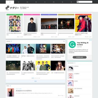 ナタリー - ポップカルチャーのニュースサイト