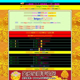 www.66567.com,现场报码,财神报,财神报特,女财神报官网