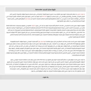 يلا شوت حصري - Yalla Shoot بث مباشر أهم مقابلات اليوم الجديد جوال