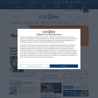 Οικονομία, Χρηματιστήριο, Επενδύσεις, Επιχειρήσεις - Euro2day.gr