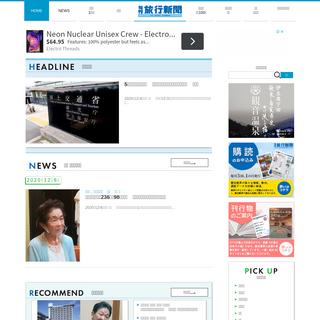 旬刊旅行新聞 – 株式会社旅行新聞新社