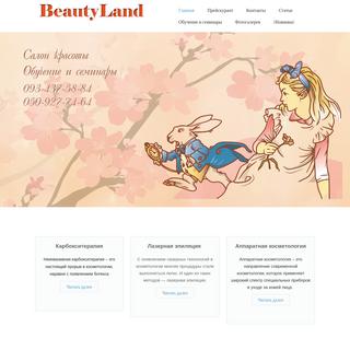 Beauty Land - Главная