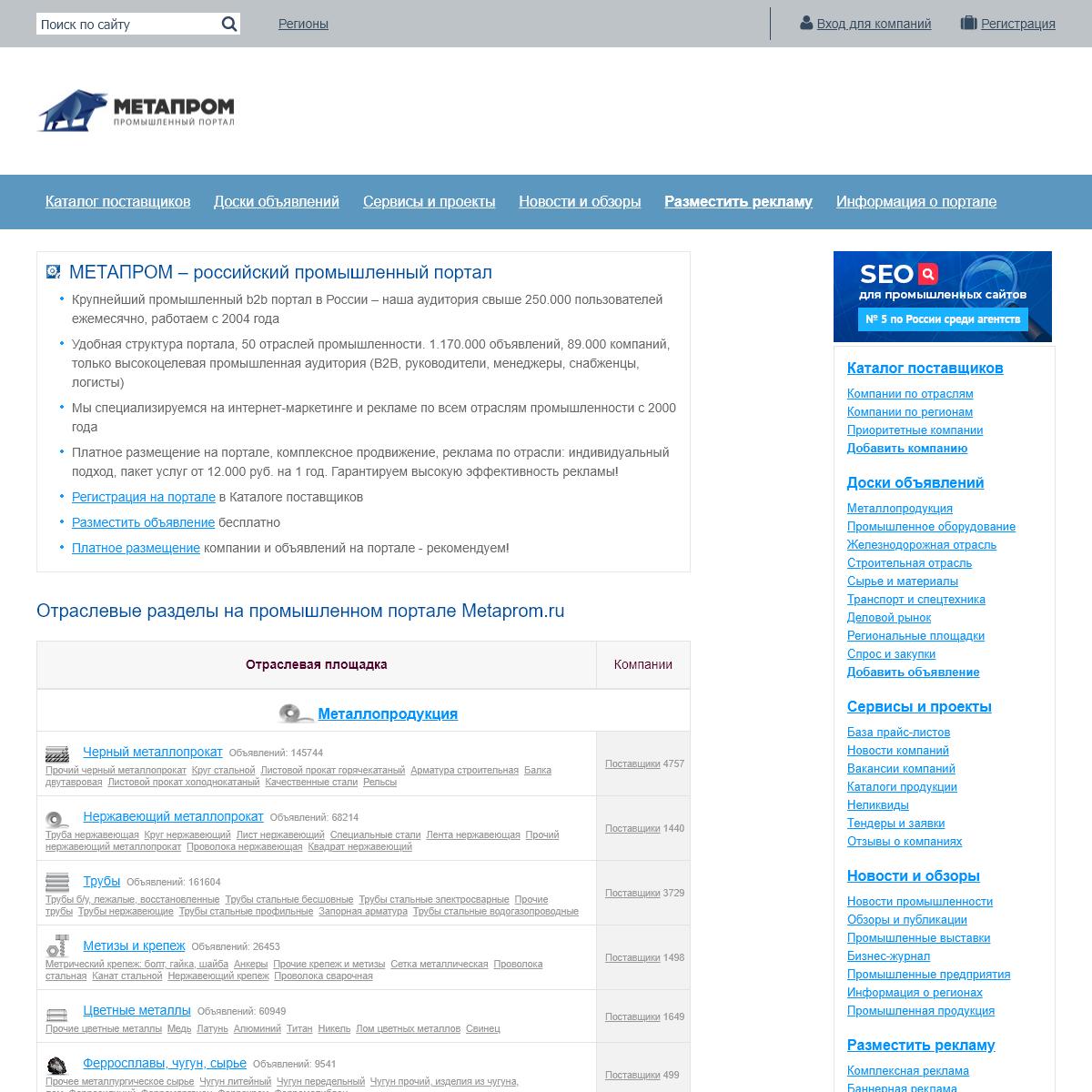 МЕТАПРОМ - российский промышленный портал, крупнейшие специализирова