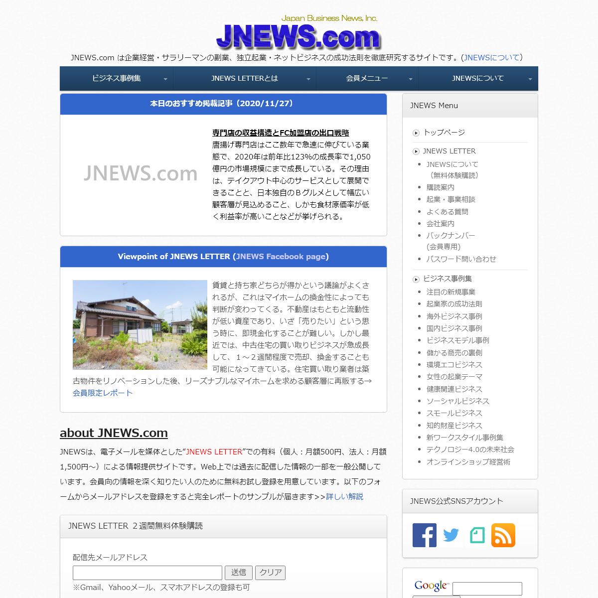[独立起業]ジャパン・ビジネス・ニュース(JNEWS)