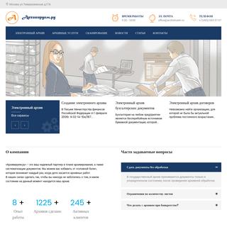 Архивные работы - архивирование и систематизация документов, архивна�